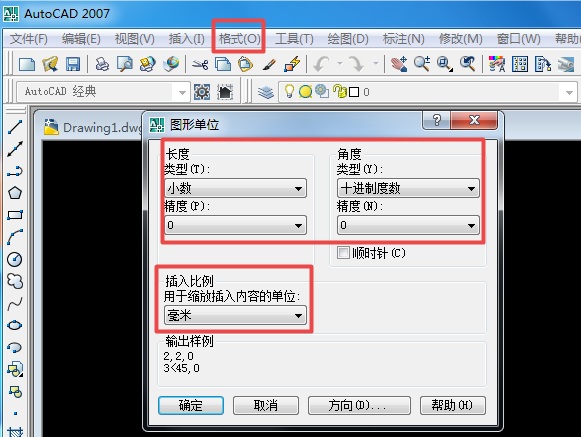 AutoCAD 2007个性化设置步骤