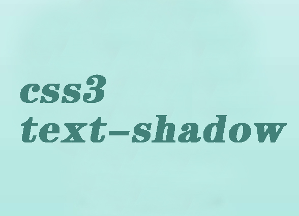 Css3中text-shadow属性使用方法及各参数所代表的含义
