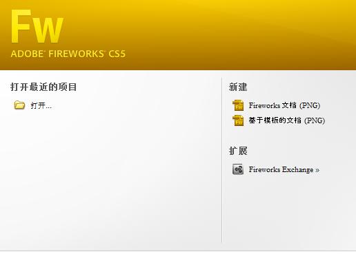 Fireworks与photoshop制作css精灵图片哪个更好