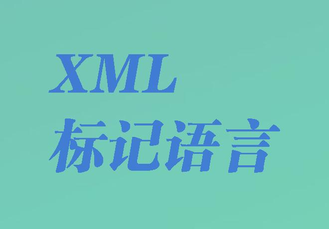 XML可扩展标记语言简介