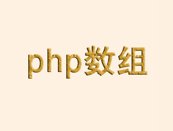 Php数组和数组函数