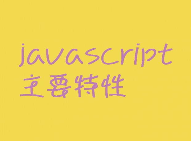 JavaScript的主要特性