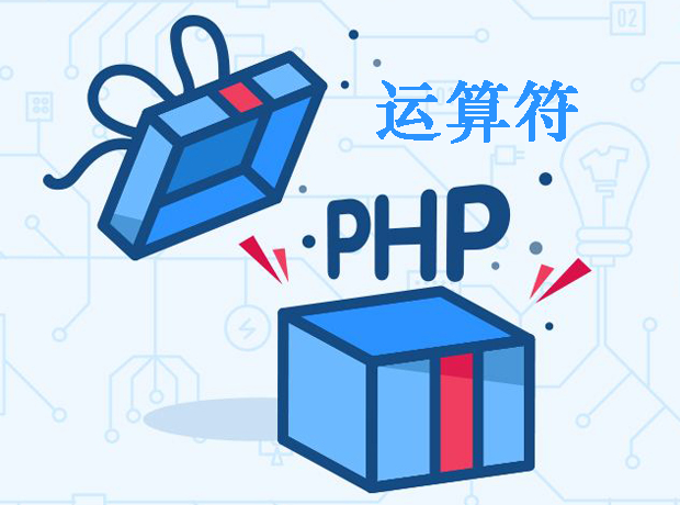 PHP中的运算符有哪几个你们不知道呢