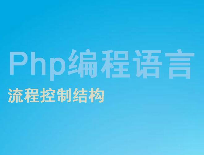 Php编程语言流程控制结构