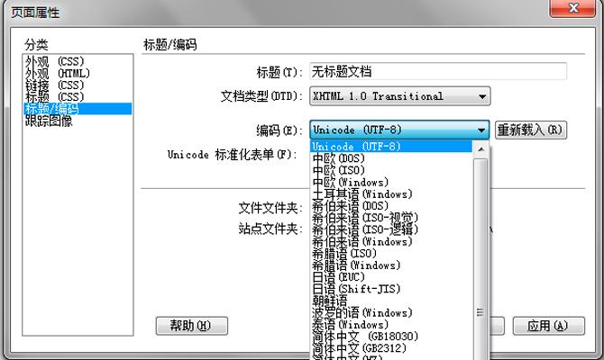 utf-8或gb2312字符编码问题