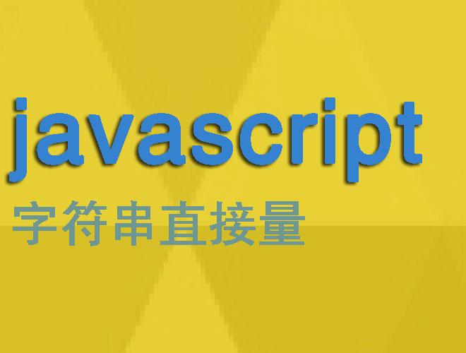 JavaScript的字符串直接量有哪些特点