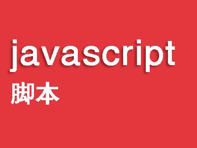 引用外部JavaScript脚本文件比嵌入脚本文件有哪些优势