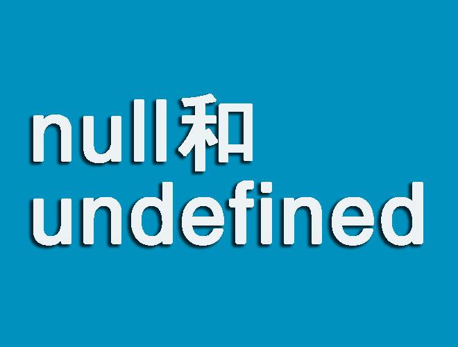 特殊数据类型null和undefined简介
