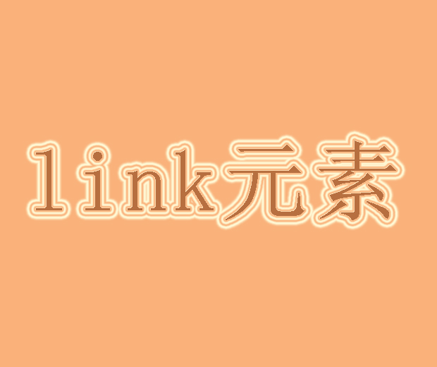 如何使用link元素