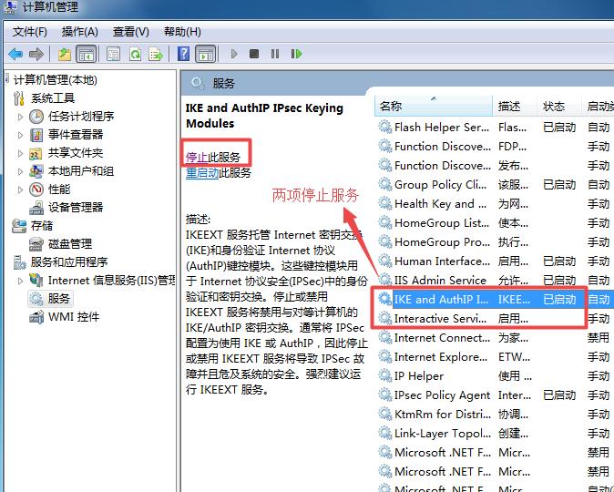 windows7彻底卸载Internet信息服务(IIS)管理器