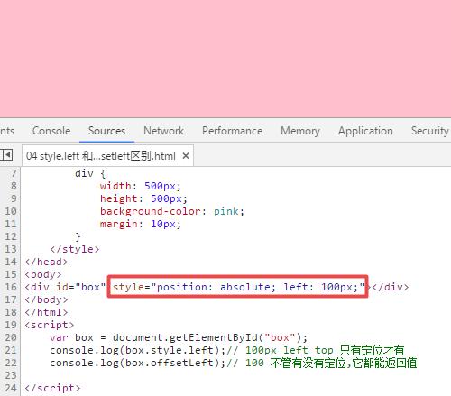 js中box.style.left和box.offsetLeft区别