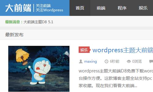 wordpress主题大前端D8v5.1免费下载