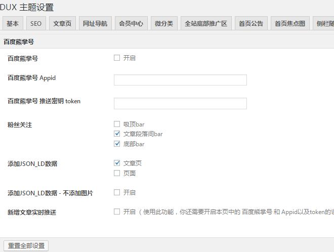 wordpress主题模板DUX5.1免费分享