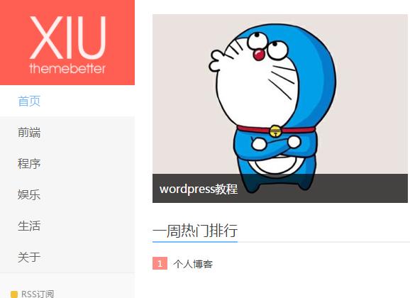 wordpress主题阿里百秀xiu6.0免费下载