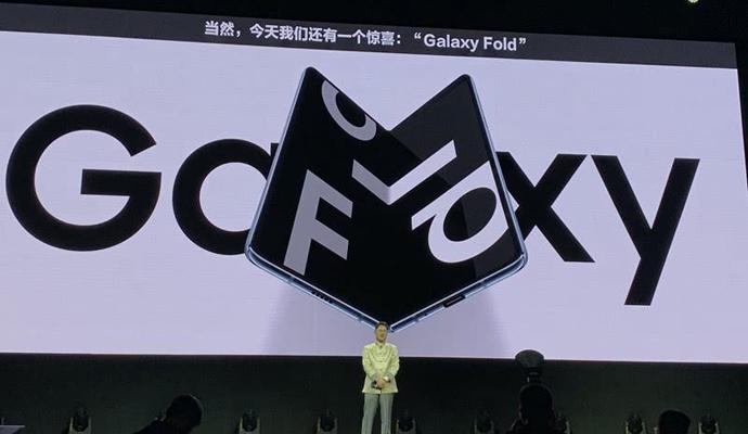 三星Galaxy Fold将于4月18日登陆中国:首发UFS 3.0闪存