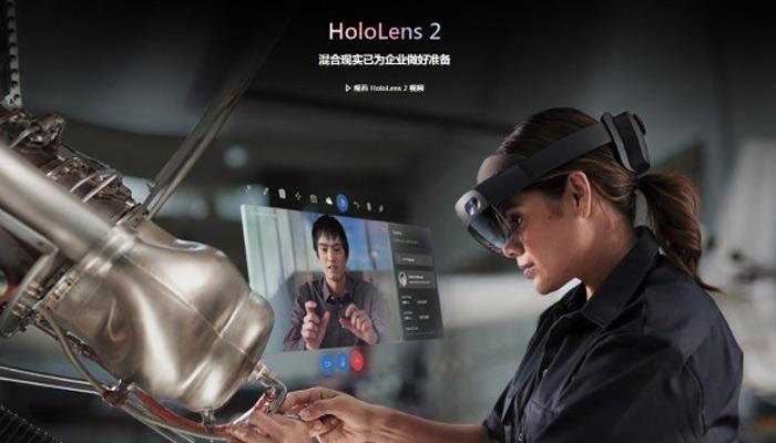 微软HoloLens 2中文官网上线 混合现实身临其境
