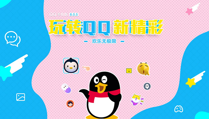 QQ for Android v8.0.5 正式版发布