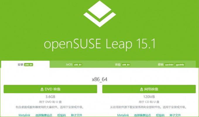 [图]openSUSE Leap 15.1镜像开放下载