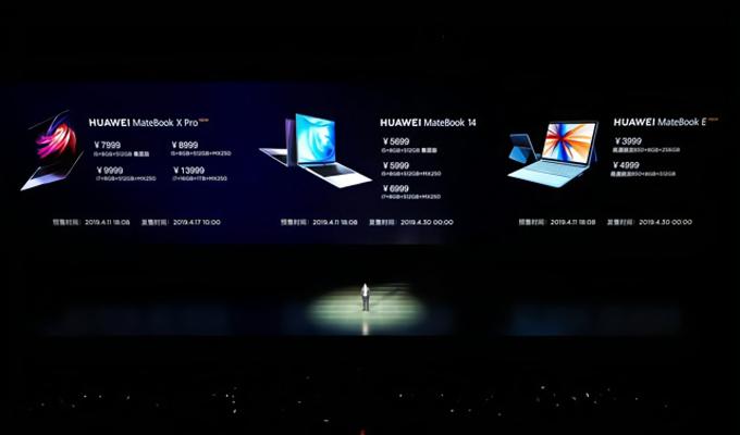 华为7月发布新款笔记本 继续搭载Windows系统