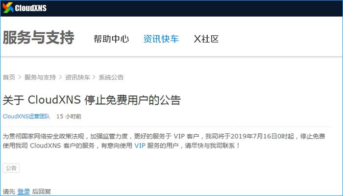 知名DNS解析服务商CloudXNS将停止免费服务