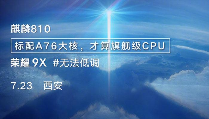 旗舰级CPU 荣耀9X搭载麒麟810:体验越级