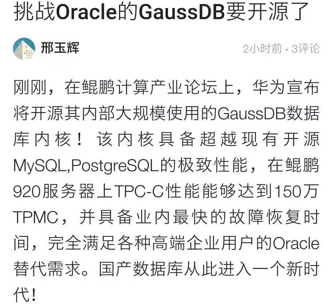GaussDB-Oracle