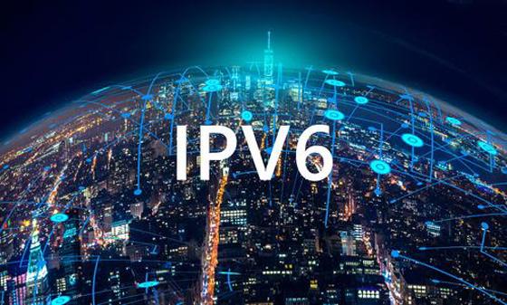 工信部:部署推进IPv6网络就绪专项行动
