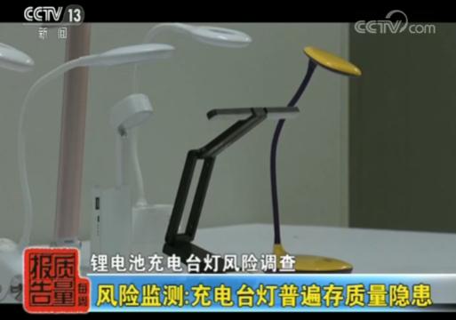 央视每周质量报告:超两成充电台灯电池可爆炸起火