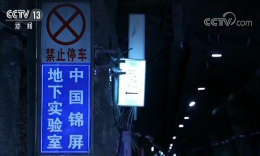 中国锦屏地下实验室启动国家重大科技基础设施建设