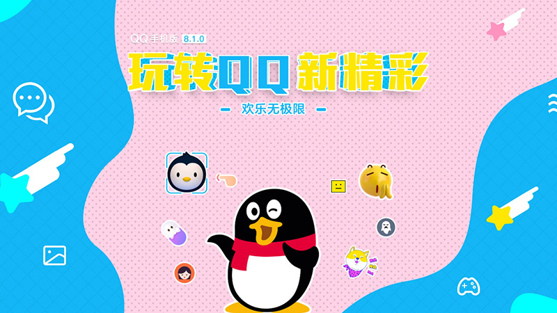 QQ for iPhone v8.1.0 正式版发布