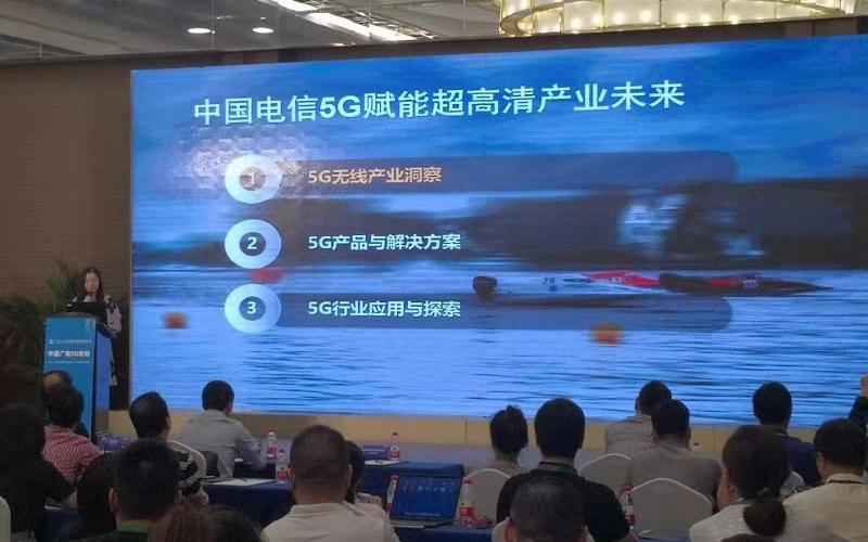 中国电信金钰建言广电:700MHz应先建设4G