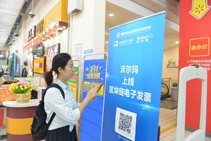 深圳区块链电子发票上线一周年:开票近600万张 金额达39亿元