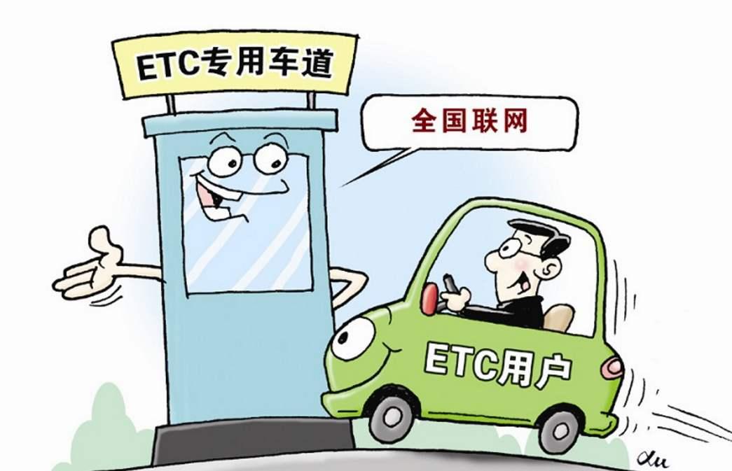 ETC热潮 阿里腾讯、银行和制造商竞相加入