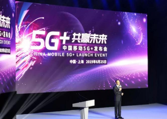 中国移动9月推5G计费方案:基于流量+多量纲模式