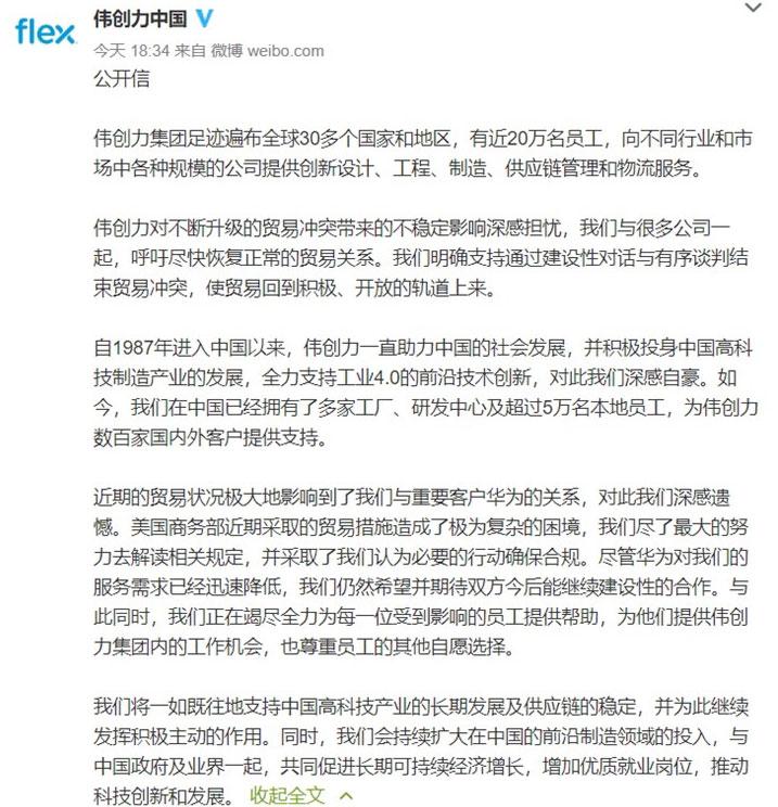 flex-weibo