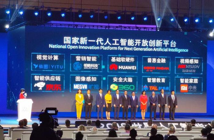 """新一代AI""""中国国家队""""名单公布:华为360等入选"""