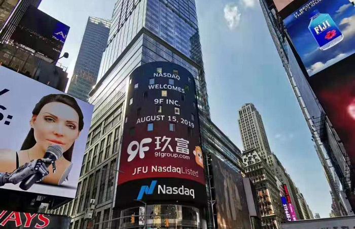 互联网金融平台玖富上市首日微涨0.84% 市值18.57亿美元