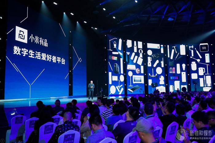 场景实验室吴声:小米有品有三大特点 是数字生活爱好者平台