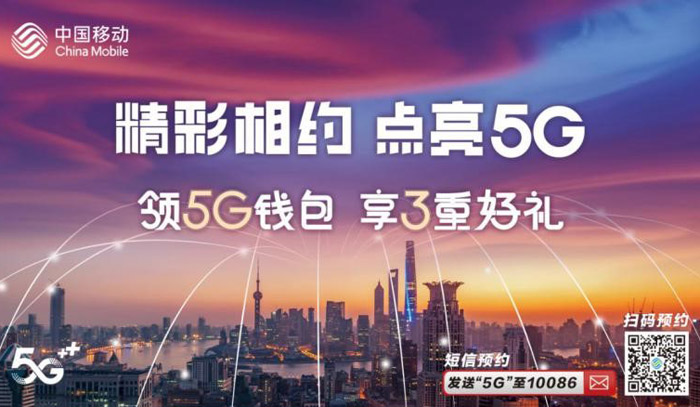 中国移动5G商用开启预约 三种办理方式均可参与