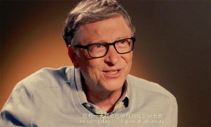累计捐赠超350亿美元 比尔·盖茨:这些钱对我都是多余的
