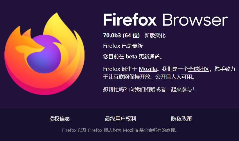 Mozilla Firefox 70.0 Beta 7 发布 引入全新图标