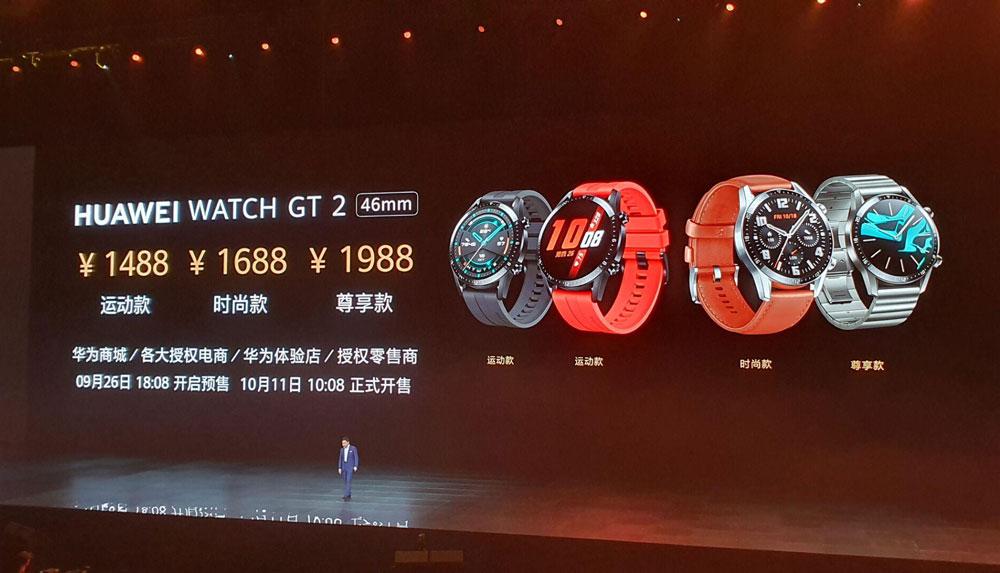 华为发布Watch GT2智能手表:麒麟A1芯片、1388元起