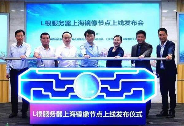 L根服务器镜像节点在上海上线