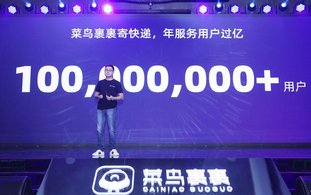 菜鸟裹裹寄快递年用户超1亿 推新一代智能寄件神器