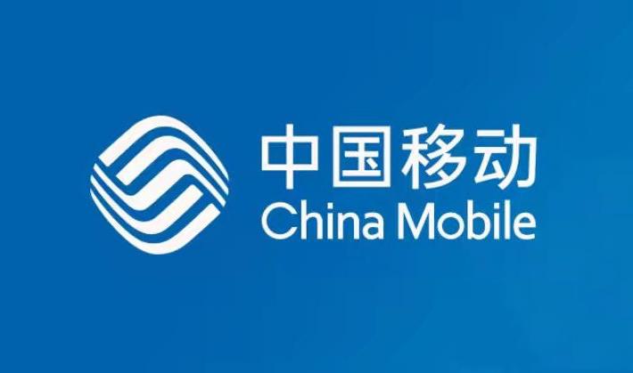 中国移动:提速降费惠及中小企业超400万户