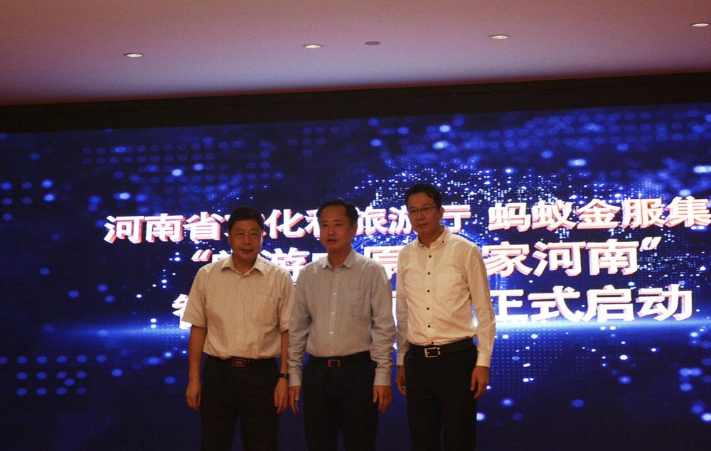"""""""掌游中原老家河南""""项目正式启动 开启河南智慧文旅新形态"""