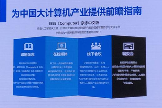 IEEE Computer杂志落地中国 2020年将有中文版