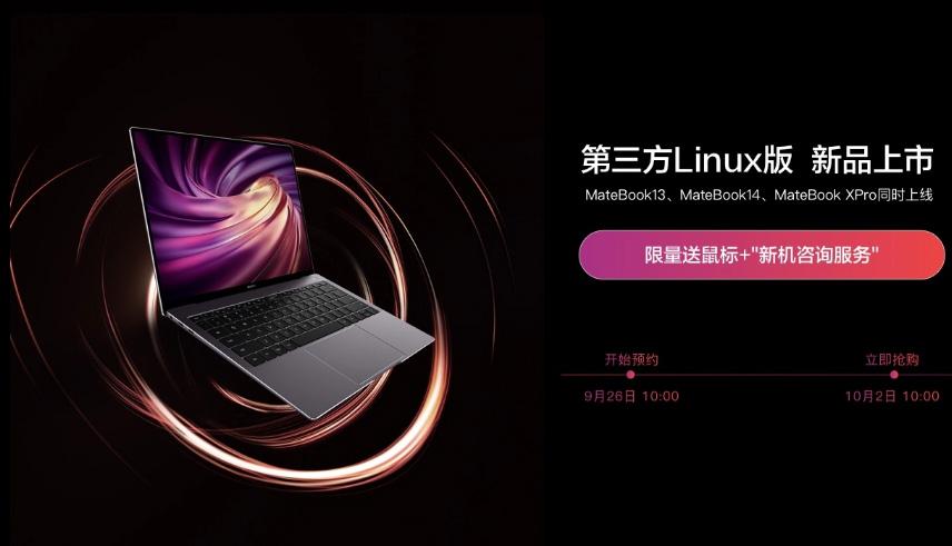 5399元起 华为MateBook系列Linux版开卖