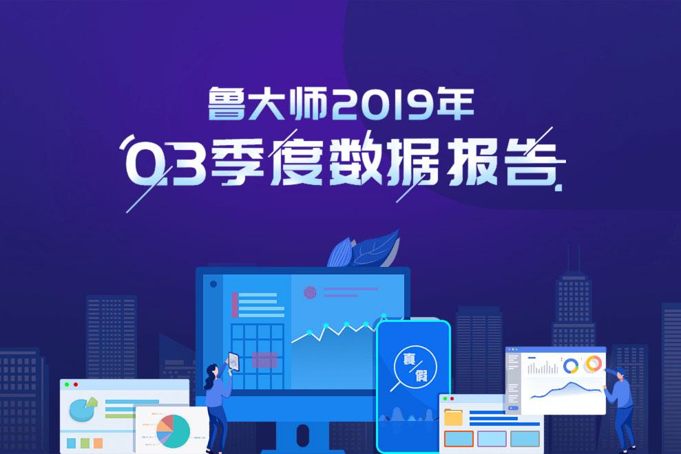 鲁大师Q3季度PC硬盘排行榜发布:大容量SSD成为主流