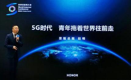 荣耀赵明:将在11月份推出5G手机 同时支持NSA和SA